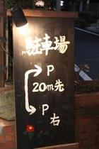 駐車場は2箇所ございます