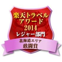 【楽天トラベルアワード2014 敢闘賞受賞】