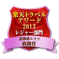 【楽天トラベルアワード2013 敢闘賞受賞】