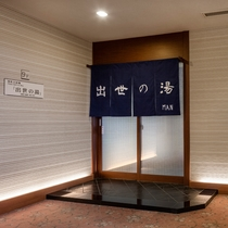 *男性大浴場「出世の湯」入り口