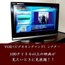 ◆VODシアター