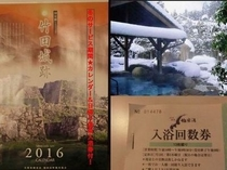 2月29日まで冬のサービス♪カレンダー&日帰り温泉入浴券付