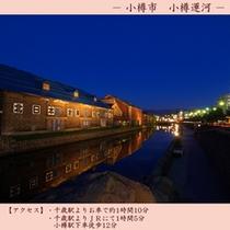 【観光】 小樽運河