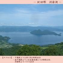 【観光】 洞爺湖
