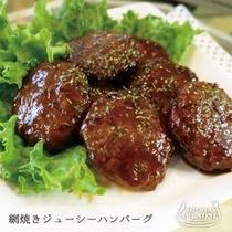☆網焼きジューシーハンバーグ☆