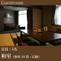 ■和室10畳+広縁