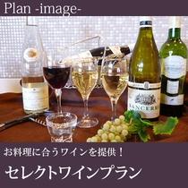 ▼セレクトワイン