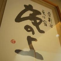 清水公照さん書の当館の宿名額