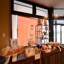 *お土産処/地元福岡県の名産品を取り揃えています。旅のお土産にどうぞご利用下さい。