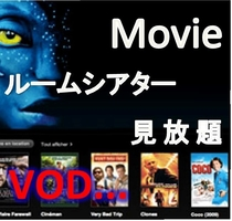 有料放送【VOD】