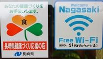 長崎県指定のステッカー