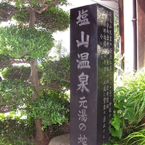 *【石碑】塩山温泉郷は開湯約650年!歴史ある温泉をぜひご堪能下さい♪