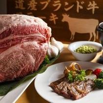 【夕食ブッフェ】シェフが目の前で焼き上げる、道産ブランド牛ステーキ。