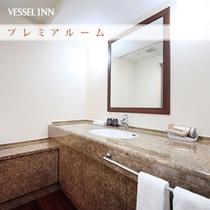 プレミアルーム 洗面化粧台