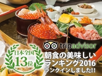 朝食の美味しいランキング日本全国13位にランクイン!