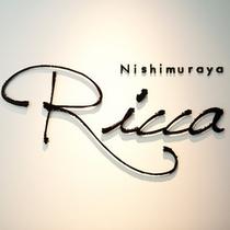 新レストラン「Ricca」