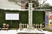 明治天皇が明治11年ご巡幸の際に立ち寄られた記念碑です。
