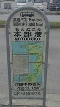 本部港バス停