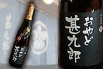 本格芋焼酎 甚九郎オリジナル