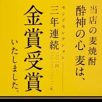 船場荘自家製焼酎 金賞受賞