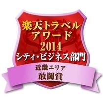 楽天トラベルアワード2014 敢闘賞