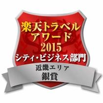 楽天トラベルアワード2015 銀賞 受賞 エンブレム