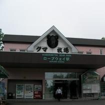 登別クマ牧場~入口~