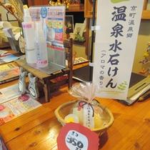 *【温泉水せっけん】温泉を使ったアロマ石鹸です。1個350円で販売中!