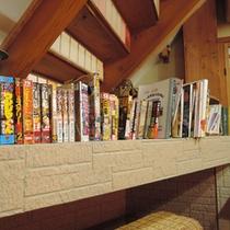 *【本棚】ロビーには本や雑誌をご用意しております。ご自由にお読みください。