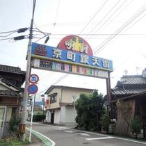 *【京町銀天街】居酒屋や商店が並ぶ京町温泉の商店街です。