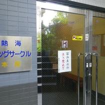 *【エントランス】ようこそ!こちらが入口となっております。