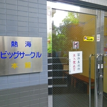 *エントランス いらっしゃいませ。入り口はシンプルですがお部屋は広め!なのが当館の自慢です。