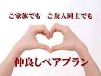 ★ペアステイプラン【ご家族・ご友人同士でもOK!11時チェックアウト】★