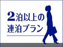 ★2泊連泊プラン★