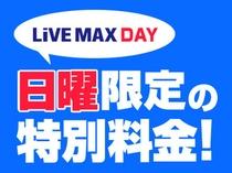 ★日曜限定プラン【LiVE MAX DAY】★