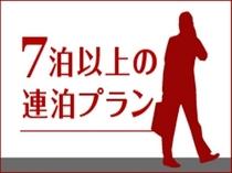 ★7泊連泊プラン★
