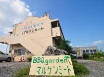 【BBQガーデン・マルケンミート】BBQもご相談ください!