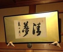 活夢 (頼山陽)