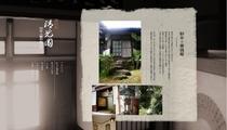 旧井上馨別邸