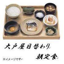 朝定食(さば)