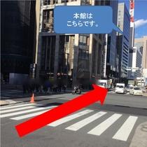 道案内 交差点を渡ります