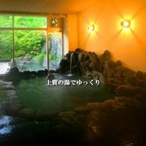 ■行基の湯■
