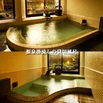 ■源泉掛流しの貸切風呂■