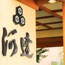 1978年創業。野沢温泉でも古宿の河達