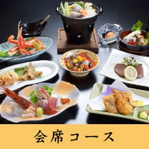 カスタムページ4_会席コース