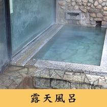 カスタムページ2_露天風呂