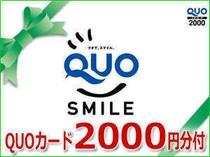 ■プラン:QUOカードプラン