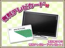 ■プラン:有料TVカードプレゼント