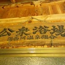 *湯量豊富な湯西川温泉は公衆浴場も温泉です。