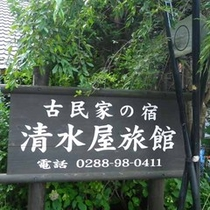 *古民家の宿 清水屋旅館へようこそ